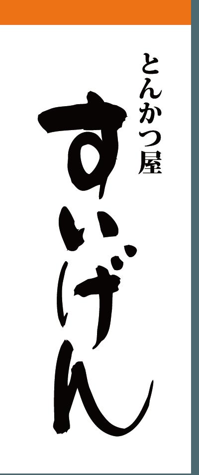とんかつ屋すいげん,岐阜のランチ専門店
